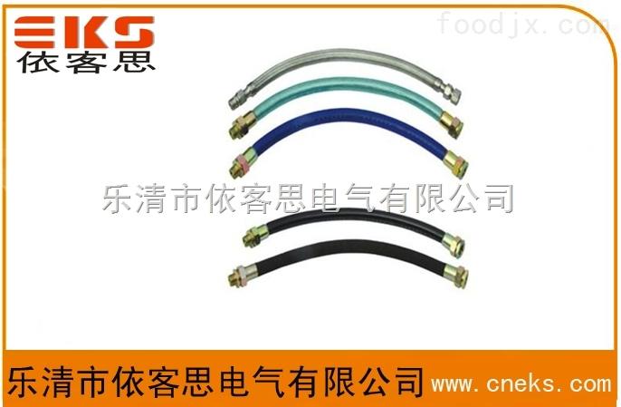 防尘挠性连接管FNG-20*700内G3/4外M20*1.5
