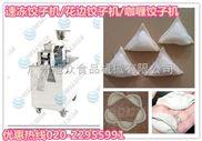 北京全自动饺子机多少钱一台,做水饺的设备