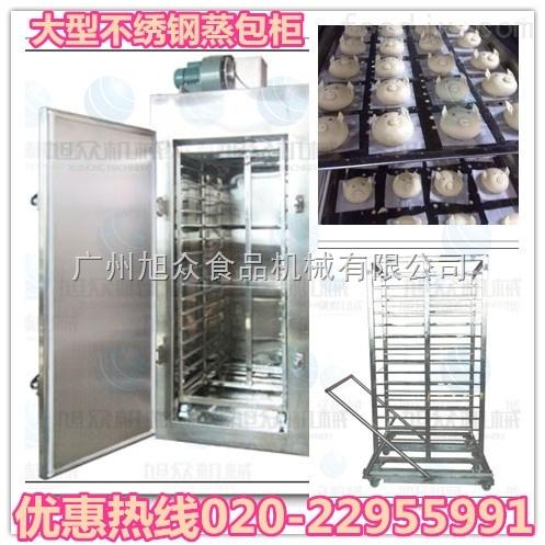 重庆大蒸包柜多少钱,广东哪里有蒸包机器买