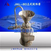 JM100型立式不锈钢胶体磨