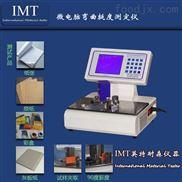 煙盒挺度試驗機,全自動挺度測定儀,四川宜賓【IMT】廠家直銷價格