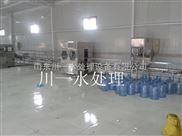 1000桶装纯净水设备生产线--山东川一水处理设备