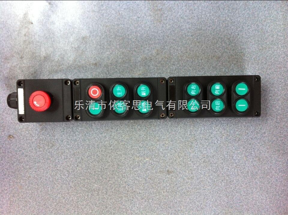 防爆防腐控制器BZA8050-A3/3钮(红黄绿)