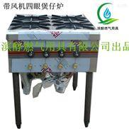 醇基燃料专用灶具带风机的四眼煲仔炉厂家直销(也可订做)