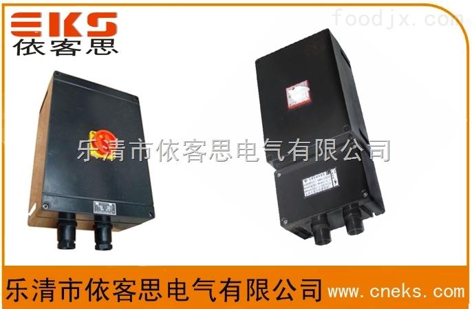 BLK8050-32/3P防爆防腐断路器IP65(塑壳/不锈钢)可按需求订做