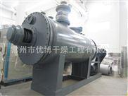 1200kg/h化工废料真空耙式干燥机