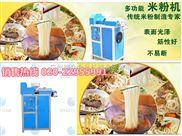 深圳米粉机器 商用,东莞自动米粉机器 小型