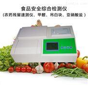 农残仪/重金属/食品安全综合检测仪