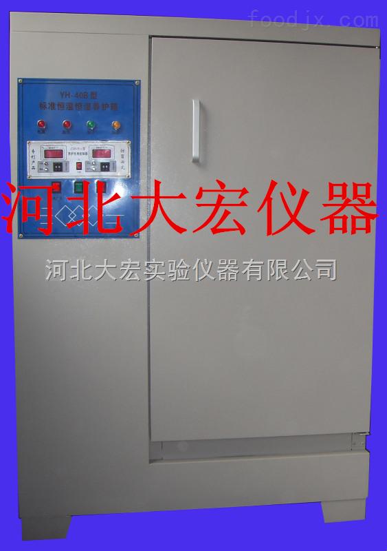 YH-40B水泥标准养护箱