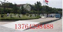 上海电子汽车秤厂~/货柜车电子地磅~/60吨电子地上衡