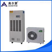 奥尔蒙抽湿机降温调温除湿机 工业大型降温除湿机