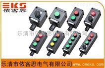 正品低价BZA8050-A4防爆防腐控制按钮(4钮黑色塑壳)