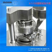 广州厂家直销小型中药压片机