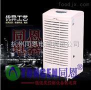 北京除湿机厂家,北京工业防潮湿专用除湿机推荐品牌!