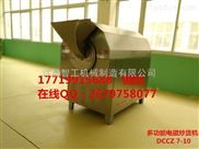 多功能电磁炒货机 适用于食品加工、榨油业、药材加工