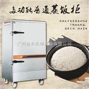 CH-A-150-多功能蒸饭柜、蒸饭设备、蒸饭车、蒸饭设备