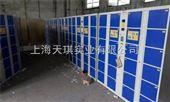 杭州商场自动存包柜