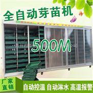 芽苗菜种植机黄豆苗转绿机生长机