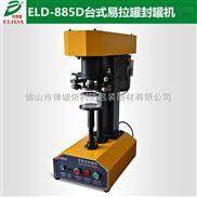ELD-885D-珠海易拉罐封盖机