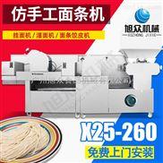 XZX5-260-面條成型機 多功能面條機 全自動面條機
