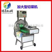 TS-Q120-进口加大型切菜机  长短可调控