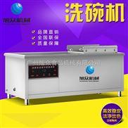 超声波洗碗机 广州旭众品牌洗碗机 清洗机