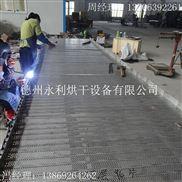 永利定制不锈钢冲孔链板 颗粒烘干机输送链板 透气好运行稳承重大
