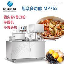 旭众厂家MP765型多功能芋圆机 地瓜圆机