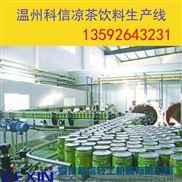 中小型凉茶饮料生产线设备价格|全自动凉茶饮料设备厂家