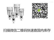 AMH450C-04C日本SMC原装现货带前置过滤器的微雾分离器