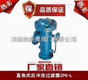 郑州纳斯威ZPG-L自动反冲洗过滤器厂家价格