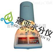 冠亚杂粮快速测定仪、水分检测仪、粮食卤素水分仪