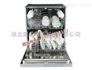 北京全自动洗碗机品牌《保定超成》