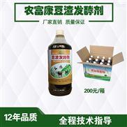豆渣发酵剂发酵豆渣有效解决喂猪拉稀问题