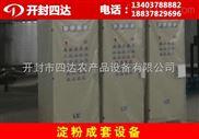 長樂市機械化葛根淀粉生產設備報價