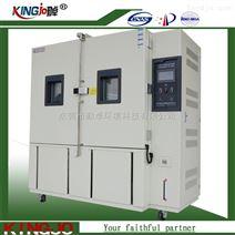 温湿度实验箱实验室环境箱温度老化测试箱