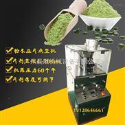 中藥粉末壓片成型機 全自動小型旋轉式壓片機(可加工定制模具)