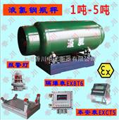 防腐蚀钢瓶秤(600X800mm电子秤双色报警灯秤