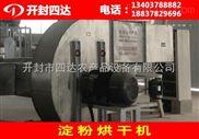 长期供应30kw低温淀粉烘干机厂家定制销售