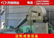 薯类淀粉生产设备机械化加工淀粉更省力