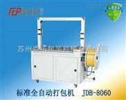 郑州打包机380V电压稳定故障少PP带捆扎机