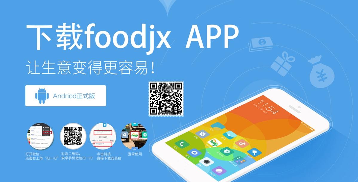foodjx app绗�浜���涓�棰? /></a><span><a href=