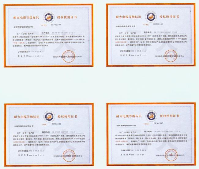 耐火電纜等級標識授權使用證書