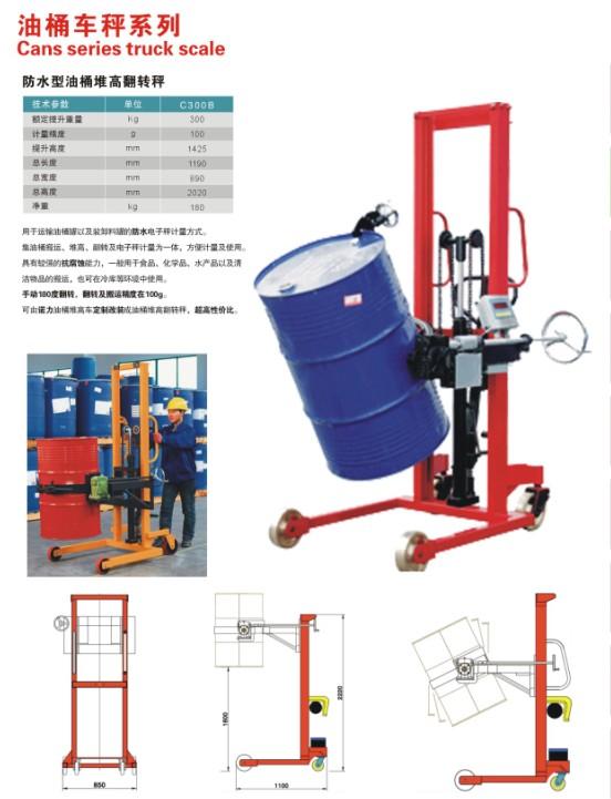 卖倒油桶电子秤_食品专用检测仪器_食品计量设备_天平