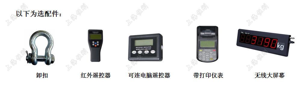 SGLD无线测力仪选配件