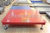SCS天津电子磅,电子平台秤,3吨平台秤价格2