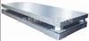 DCS-B01称金属专用地磅、缓冲电子地磅