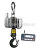 OCS-SZ-A04无线电子吊钩秤、电子吊钩秤