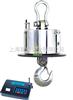 OCS-SZ-P03带打印电子吊秤、电子吊钩秤
