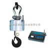 OCS无线数传式电子吊秤无线遥控送实时传输距离大于200M吊钩秤老字号